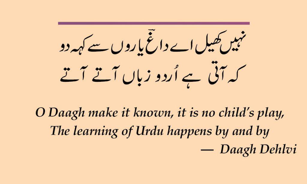 The Rich History Of Urdu Propergaanda