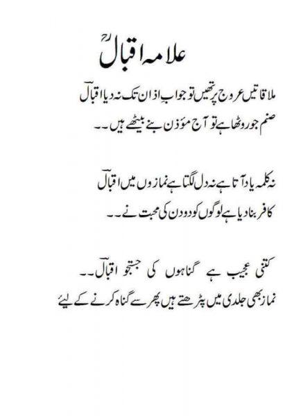 c0aa1b55a62f35f6dc952f941efa4d6d-punjabi-poetry-urdu-quotes1