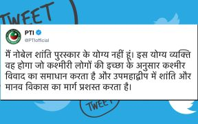PTI Tweet